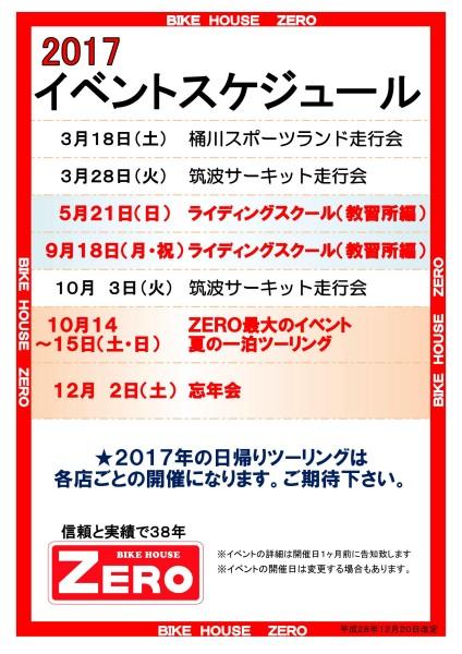 2017年イベントスケジュール_01