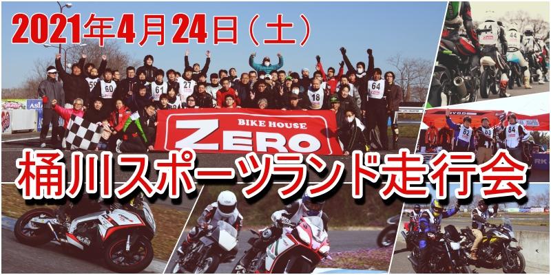 桶川スポーツランド走行会開催!
