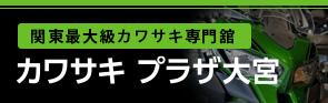 02バイクハウスZERO Kawasaki館